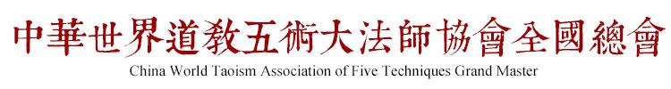 中華世界道教五術大法師協會